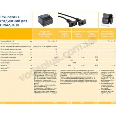 Соединительный кабель Oase для Lunaqua 10 (7,5 м)