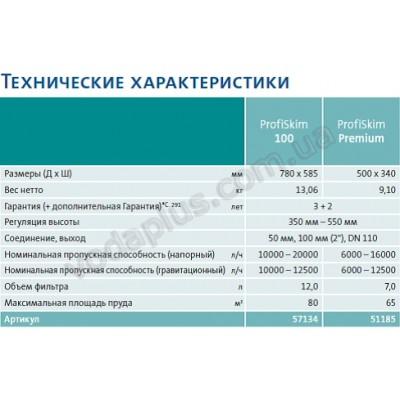 Скиммер для пруда Oase ProfiSkim 100