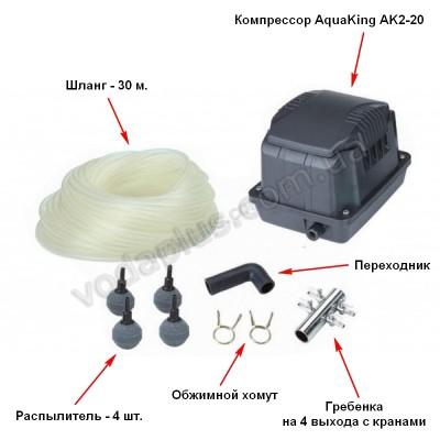 Аэратор Aquaking Set AK2-20 (к-кт)