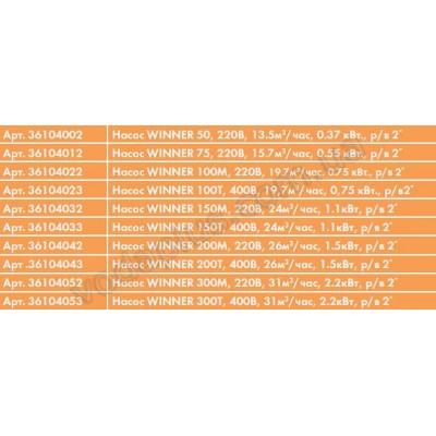 Насос для бассейна Saci Winner 200М 26 м3/час