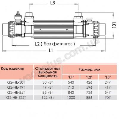 Теплообменник Elecro G2I HE 30T Incoloy 30 кВт